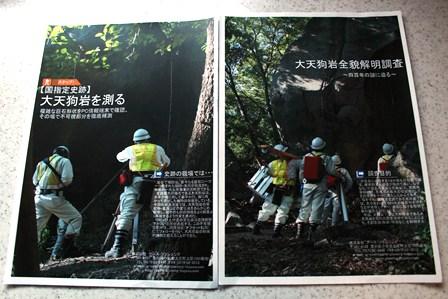大天狗岩調査.jpg