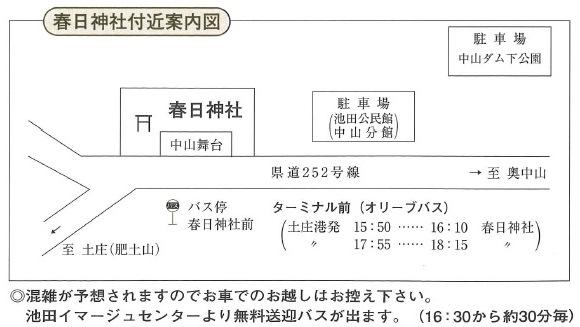 農村歌舞伎 アクセス.jpg